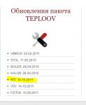 teploov_обновление.PNG